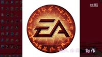 【抽风吐槽】那些年我们玩过的EA 以及被EA玩过的我们