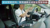 新手怎么上路开车?新手上路技巧,常用道路驾驶技能