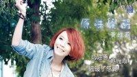 【新歌】黄雅莉《原味觉醒》官方歌词版