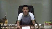 陈金柱谈养生—网络课堂2