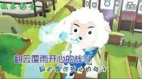 徐子珊 - 开心的战斗(完整版MV)(《喜羊羊与灰太狼大电影5之喜气羊羊过蛇年》国语版插曲)