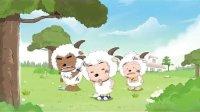 《喜羊羊与灰太狼》消防系列公益广告之失火逃生篇