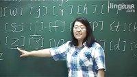 初中英语1-2语音(国际音标辅音)