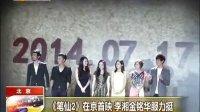 <笔仙2>在京首映 李湘金铭华服力挺