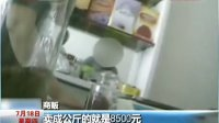 安徽亳州:中药材市场乱象调查——万元藏红花竟是纸做的[都市晚高峰]