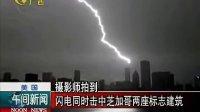 摄影师拍到闪电同时击中芝加哥两座标志建筑