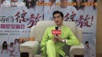 深圳卫视张翰专访:成为一颗充满阳光的水晶