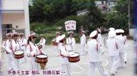 坪巷天主堂鼓队拍摄花絮照片 广东汕尾市陆河县螺溪镇