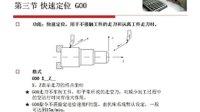 第七讲 数控车床编程
