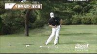 让你的球距立增20码(左侧臀部的45度回转)