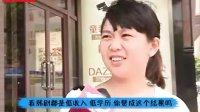 """街访:""""双低""""族才追韩剧? 市民:太扯了吧"""