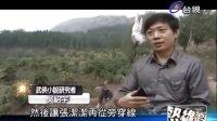 台视 热线追踪-20130723-楚留香新传