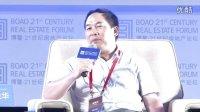 中国地产六放会谈:城镇化转型与地产角色【2013博鳌21世纪房地产】