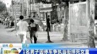 北京1名男子因停车争执当街摔死女童 130725 新闻空间站
