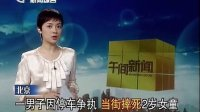 北京一男子因停车争执 当街摔死2岁女童 130725 午间新闻