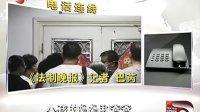 北京男子停车起争执 当街怒摔女婴致重伤 130725 新闻眼