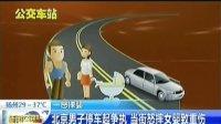 北京男子停车起争执 当街怒摔女童致重伤 130725 新闻空间站