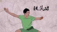 李小燕武动牛人盛典 5