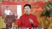 董易奇-家居风水全集03