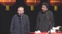 郭德纲于谦表演最新相声《双唱小曲》