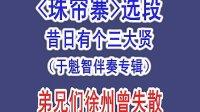 京剧杨派伴奏专辑-珠帘寨-昔日有个三大贤-于魁智伴奏