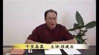 段建业-段氏盲派命理干支易象课程02