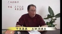 段建业-段氏盲派命理干支易象课程03