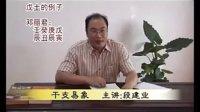 段建业-段氏盲派命理干支易象课程04