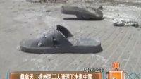 桑拿天,徐州两工人清理下水道中毒 130729