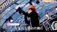 【Zip 2013729】 GLAY 函館ライブ
