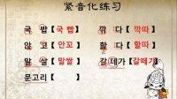 韩语学习 第一课:韩语基础入门教学视频 韩语音变第二课