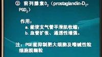 《免疫学》第28讲-共30讲-中国医科大学