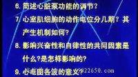 《生理学》中国医科大学——第60讲(共60讲)