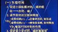 《生理学》中国医科大学——第57讲(共60讲)