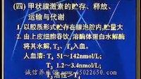 《生理学》中国医科大学——第56讲(共60讲)