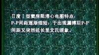 《诊断学基础 》第50讲- 共52讲-中国医科大学