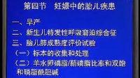临床生物化学检验-共40讲-中国医科大学  38