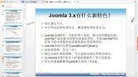 偶看Joomla3视频教程-1 Joomla概 ...