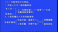 中医养生——基础理论(一)