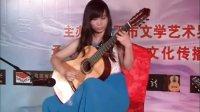 沈阳吉他艺术节2013 CSMG全国吉他邀请赛   开幕式