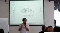 陈仲易复旦大学MBA易经观人系列讲座第四集