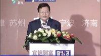 727信宜财富财经论坛广东新闻报道