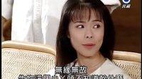 民视八点档台语大戏   长男的媳妇 02