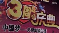 牙克石首届社区文化艺术节暨天悦城开盘3周年庆典专辑