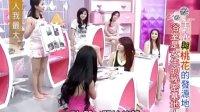 【2013-08-09】女人我最大《美丽与桃花的发源地 浴室是女生的秘密基地!》
