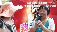 """新乐""""我为歌狂""""歌手大赛8号选手采访视频"""