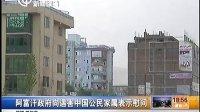 阿富汗政府向遇害中国公民家属表示慰问 130812 新闻报道