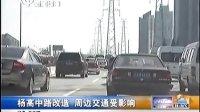 杨高中路改造 周边交通受影响 130812 新闻报道