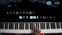 桔梗钢琴弹唱--《未来へ--后来》♬ ♪ ♩ 刘若英