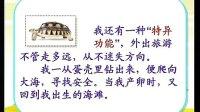 第五单元 习作5 - 李争 小学高级教师 徐州市铜山刘集实验小学 小学语文苏教版三年级上册教学视频
